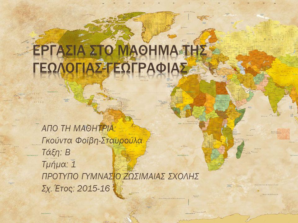 ΑΠΟ ΤΗ ΜΑΘΗΤΡΙΑ: Γκούντα Φοίβη-Σταυρούλα Τάξη: Β Τμήμα: 1 ΠΡΟΤΥΠΟ ΓΥΜΝΑΣΙΟ ΖΩΣΙΜΑΙΑΣ ΣΧΟΛΗΣ Σχ. Έτος: 2015-16