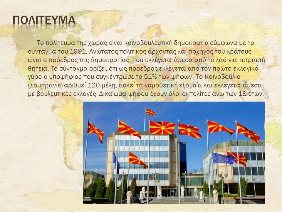 Το πολίτευμα της χώρας είναι κοινοβουλευτική δημοκρατία σύμφωνα με το σύνταγμα του 1991. Ανώτατος πολιτικός άρχοντας και αρχηγός του κράτους είναι ο π
