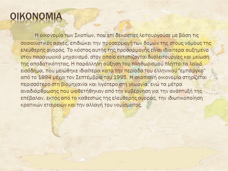 Η οικονομία των Σκοπίων, που επί δεκαετίες λειτουργούσε με βάση τις σοσιαλιστικές αρχές, επιδιώκει την προσαρμογή των δομών της στους νόμους της ελεύθ