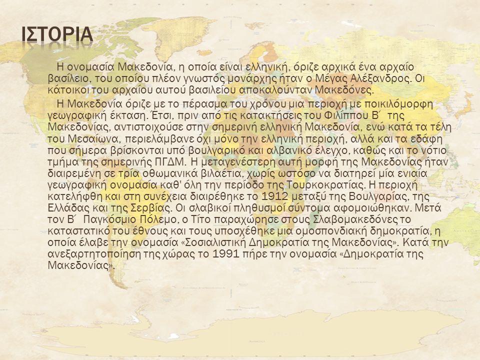 Η ονομασία Μακεδονία, η οποία είναι ελληνική, όριζε αρχικά ένα αρχαίο βασίλειο, του οποίου πλέον γνωστός μονάρχης ήταν ο Μέγας Αλέξανδρος. Οι κάτοικοι