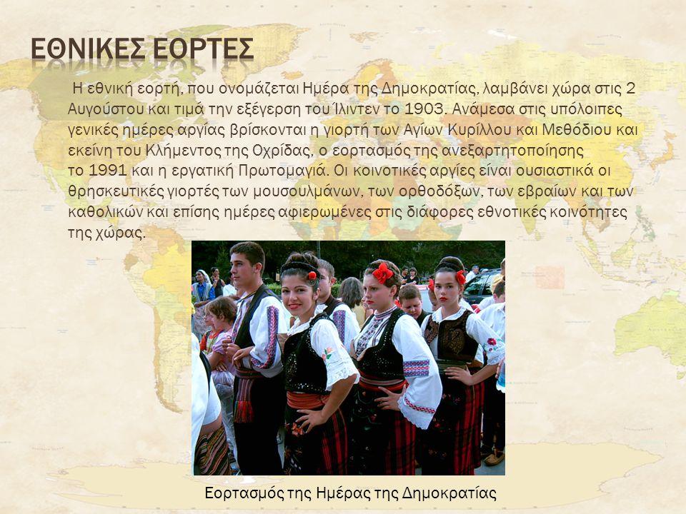 Η εθνική εορτή, που ονομάζεται Ημέρα της Δημοκρατίας, λαμβάνει χώρα στις 2 Αυγούστου και τιμά την εξέγερση του Ίλιντεν το 1903. Ανάμεσα στις υπόλοιπες
