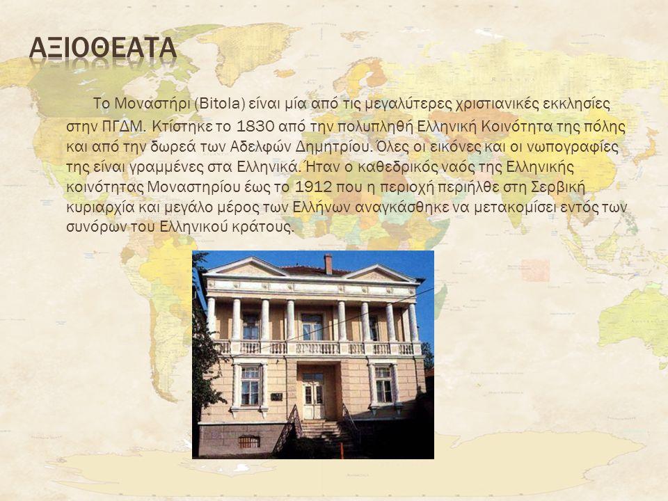 Το Μοναστήρι (Bitola) είναι μία από τις μεγαλύτερες χριστιανικές εκκλησίες στην ΠΓΔΜ. Κτίστηκε το 1830 από την πολυπληθή Ελληνική Κοινότητα της πόλης