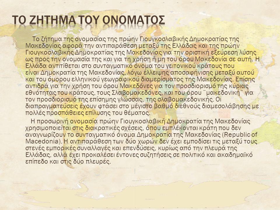 Το ζήτημα της ονομασίας της πρώην Γιουγκοσλαβικής Δημοκρατίας της Μακεδονίας αφορά την αντιπαράθεση μεταξύ της Ελλάδας και της πρώην Γιουγκοσλαβικής Δ