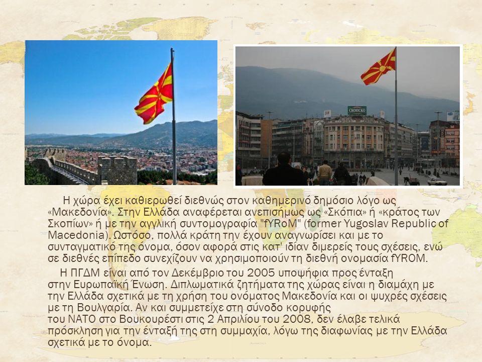 Η χώρα έχει καθιερωθεί διεθνώς στον καθημερινό δημόσιο λόγο ως «Μακεδονία». Στην Ελλάδα αναφέρεται ανεπισήμως ως «Σκόπια» ή «κράτος των Σκοπίων» ή με