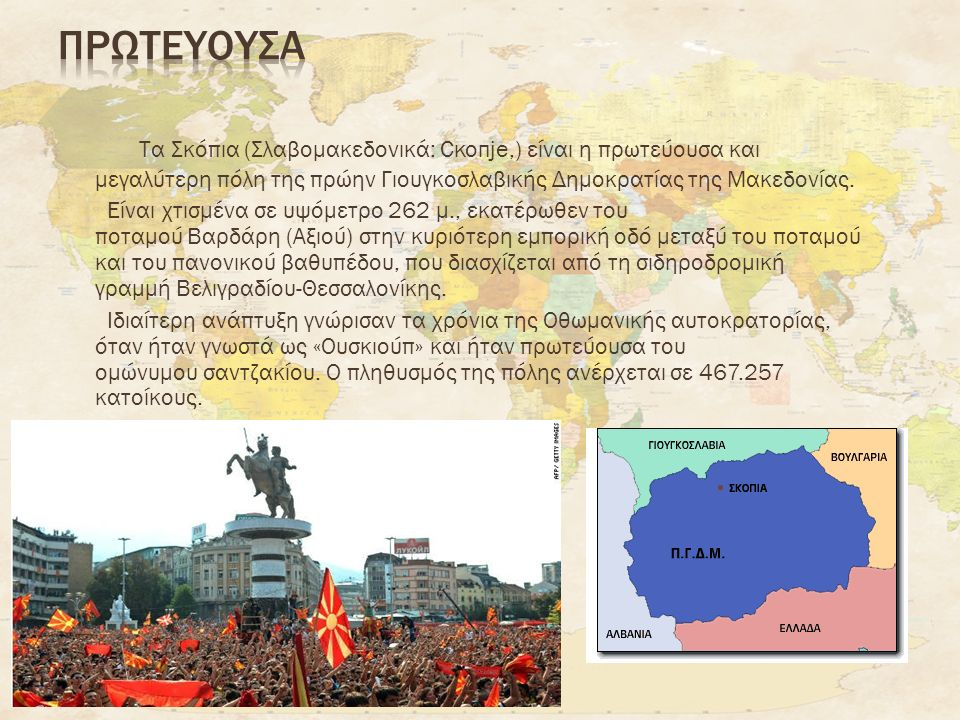 Η ΠΓΔΜ χαρακτηρίζεται από υδροκέφαλη πρωτεύουσα, που συγκεντρώνει το εν τρίτον του πληθυσμού της χώρας και από μεγάλο αριθμό μεσαίων και μικρών πόλεων.