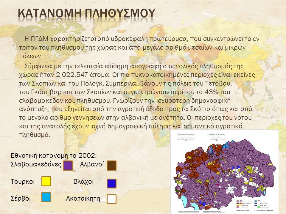Η ΠΓΔΜ χαρακτηρίζεται από υδροκέφαλη πρωτεύουσα, που συγκεντρώνει το εν τρίτον του πληθυσμού της χώρας και από μεγάλο αριθμό μεσαίων και μικρών πόλεων