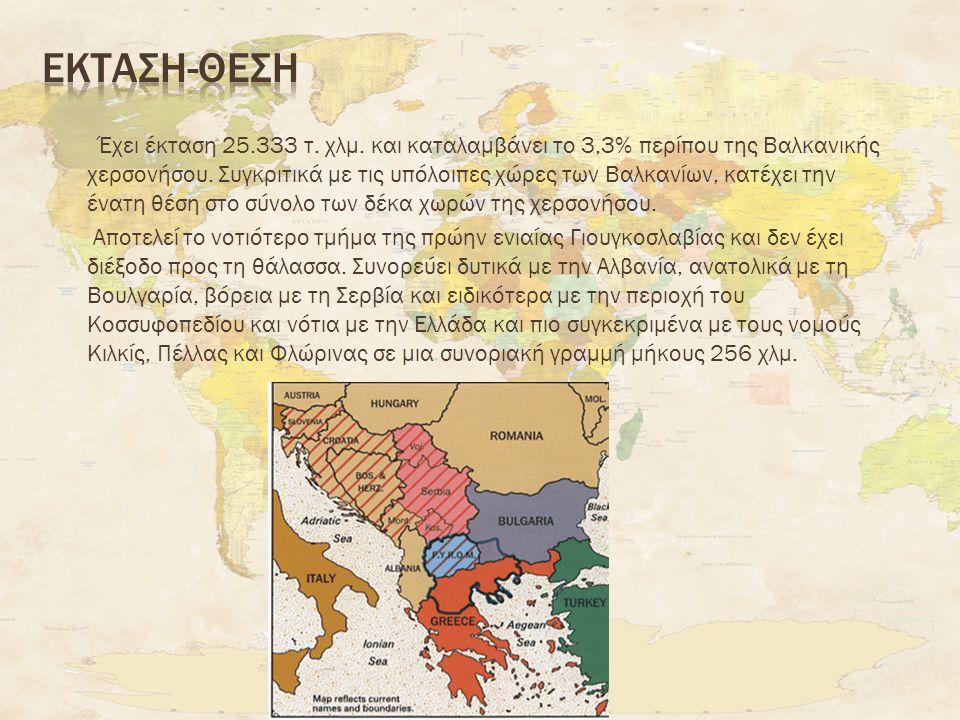 Έχει έκταση 25.333 τ. χλμ. και καταλαμβάνει το 3,3% περίπου της Βαλκανικής χερσονήσου. Συγκριτικά με τις υπόλοιπες χώρες των Βαλκανίων, κατέχει την έν