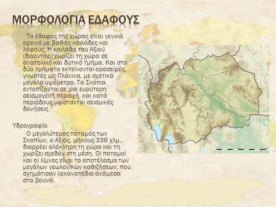 Το έδαφος της χώρας είναι γενικά ορεινό με βαθιές κοιλάδες και λόφους. Η κοιλάδα του Αξιού (Βαρντάρ) χωρίζει τη χώρα σε ανατολικό και δυτικό τμήμα. Κα
