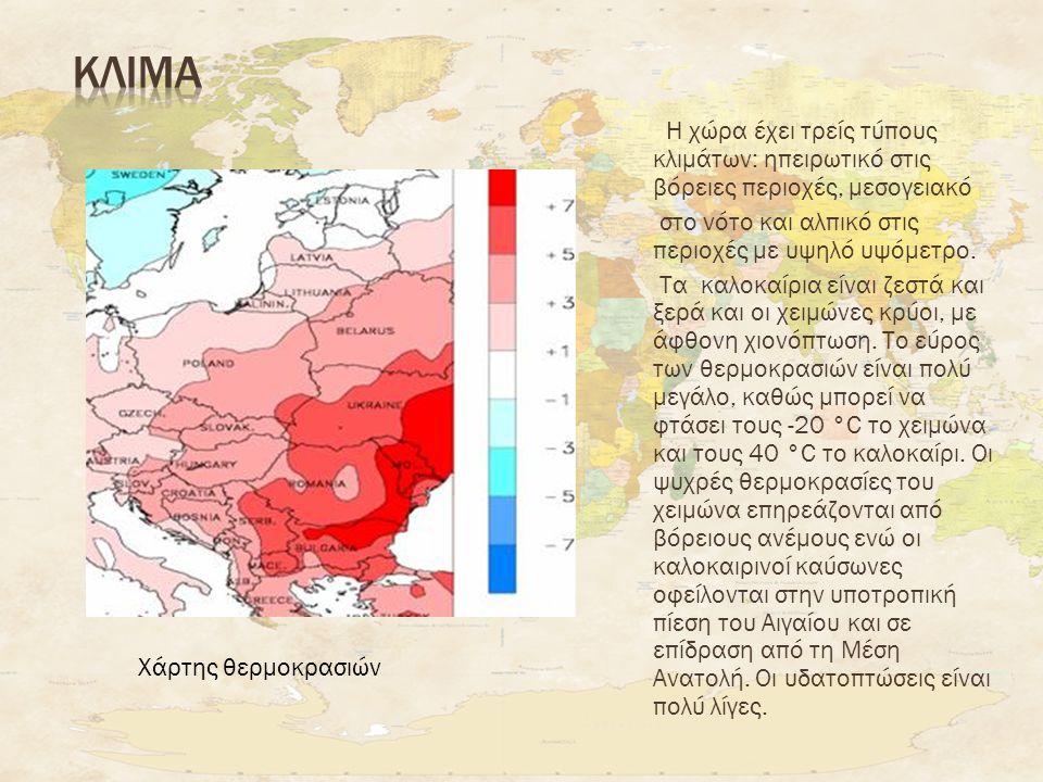 Η χώρα έχει τρείς τύπους κλιμάτων: ηπειρωτικό στις βόρειες περιοχές, μεσογειακό στο νότο και αλπικό στις περιοχές με υψηλό υψόμετρο. Τα καλοκαίρια είν