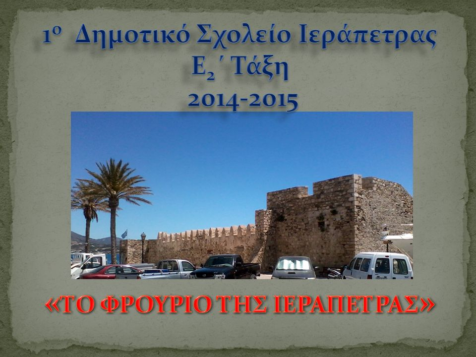 Με αφορμή το Κίνημα του Θερίσου το 1905 οι κάτοικοι της Ιεράπετρας και των χωριών της επαρχίας συγκεντρώθηκαν στην κεντρική πλατεία της πόλης και με μεγάλο ενθουσιασμό και συγκίνηση κήρυξαν την Ένωση της Κρήτης με τη μητέρα Ελλάδα.