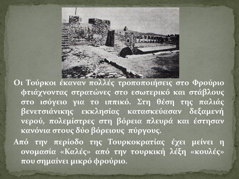 Οι Τούρκοι έκαναν πολλές τροποποιήσεις στο Φρούριο φτιάχνοντας στρατώνες στο εσωτερικό και στάβλους στο ισόγειο για το ιππικό.