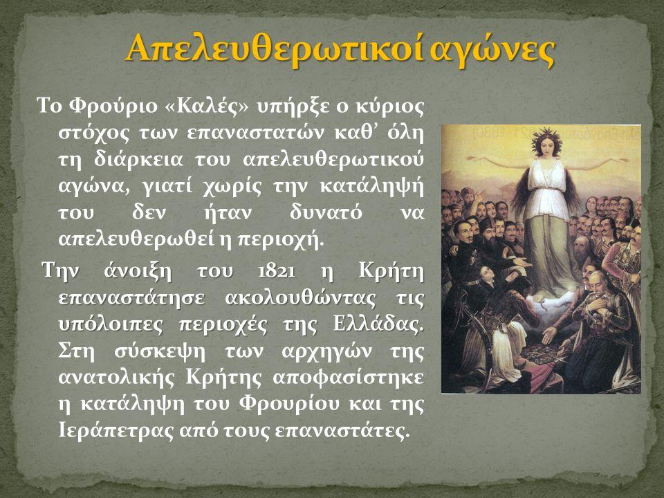 Το Φρούριο «Καλές» υπήρξε ο κύριος στόχος των επαναστατών καθ' όλη τη διάρκεια του απελευθερωτικού αγώνα, γιατί χωρίς την κατάληψή του δεν ήταν δυνατό να απελευθερωθεί η περιοχή.