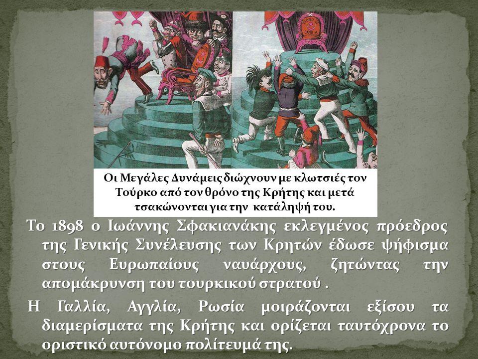 Το 1898 ο Ιωάννης Σφακιανάκης εκλεγμένος πρόεδρος της Γενικής Συνέλευσης των Κρητών έδωσε ψήφισμα στους Ευρωπαίους ναυάρχους, ζητώντας την απομάκρυνση του τουρκικού στρατού.