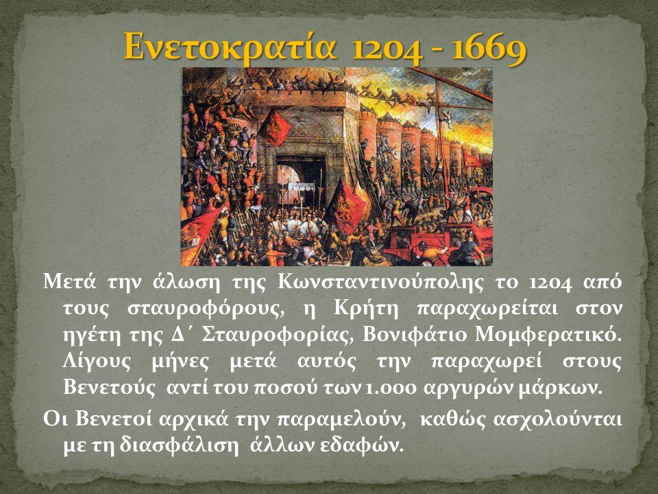Μετά την άλωση της Κωνσταντινούπολης το 1204 από τους σταυροφόρους, η Κρήτη παραχωρείται στον ηγέτη της Δ΄ Σταυροφορίας, Βονιφάτιο Μομφερατικό.