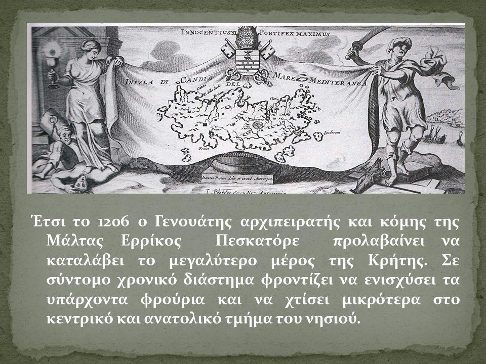 Έτσι το 1206 ο Γενουάτης αρχιπειρατής και κόμης της Μάλτας Ερρίκος Πεσκατόρε προλαβαίνει να καταλάβει το μεγαλύτερο μέρος της Κρήτης.