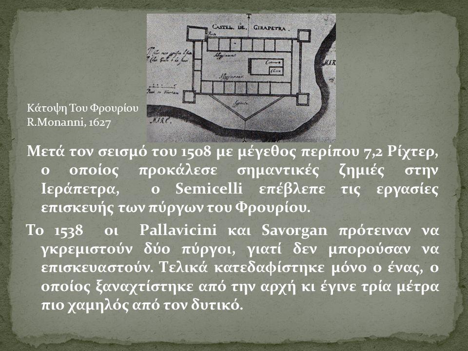 Ο Monnani το 1631 γράφει πως το Φρούριο έχει σχήμα τετράπλευρο με μήκος 30 βήματα και πλάτος 15 βήματα, με τέσσερις μικρούς πύργους από τους οποίους ο βορειοδυτικός είναι ψηλότερος.