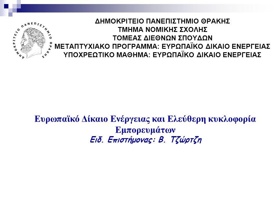 ΠΕΡΙΕΧΟΜΕΝΑ 1.ΕΙΣΑΓΩΓΗ α. Η εσωτερική αγορά β. Εσωτερική αγορά ενέργειας 2.