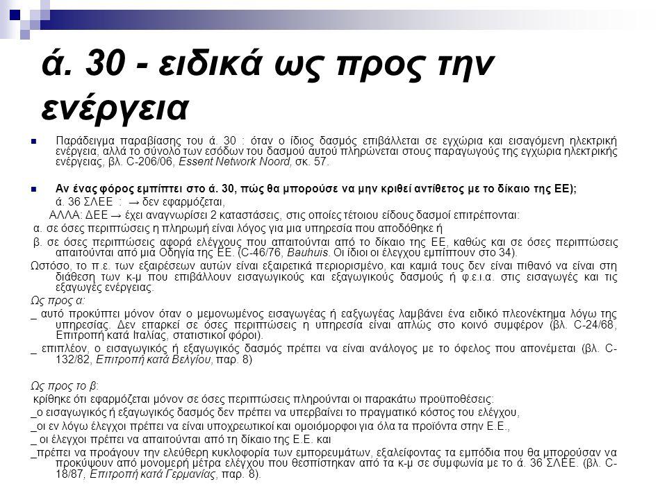 ά. 30 - ειδικά ως προς την ενέργεια Παράδειγμα παραβίασης του ά.