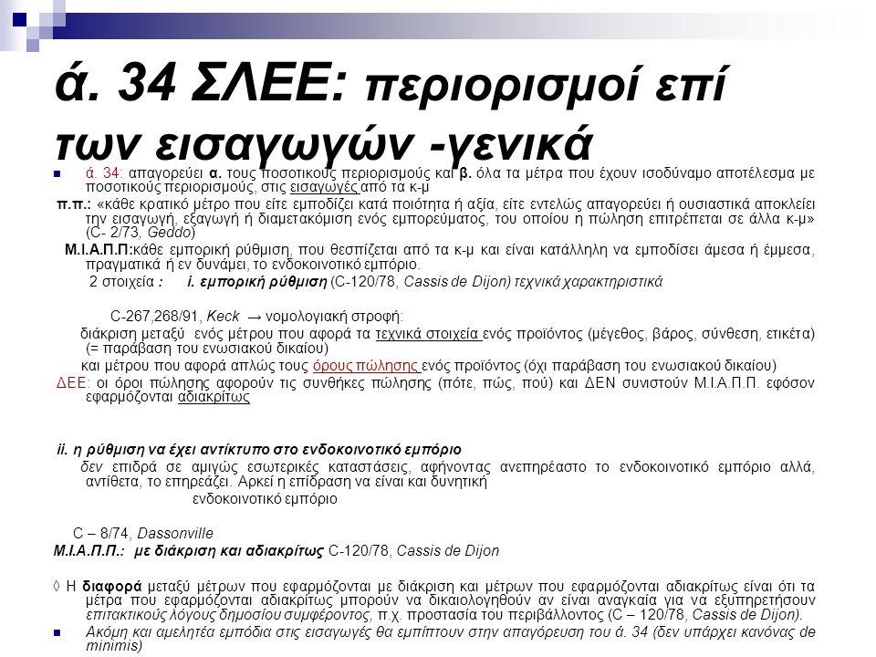 ά. 34 ΣΛΕΕ: περιορισμοί επί των εισαγωγών -γενικά ά.