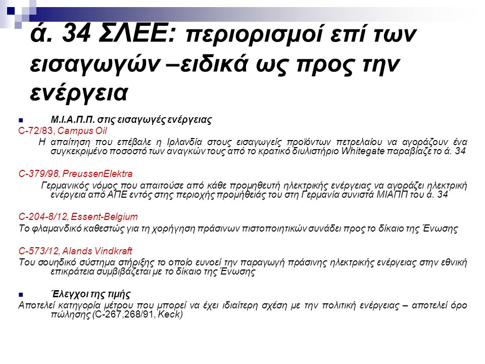 ά. 34 ΣΛΕΕ: περιορισμοί επί των εισαγωγών –ειδικά ως προς την ενέργεια Μ.Ι.Α.Π.Π.