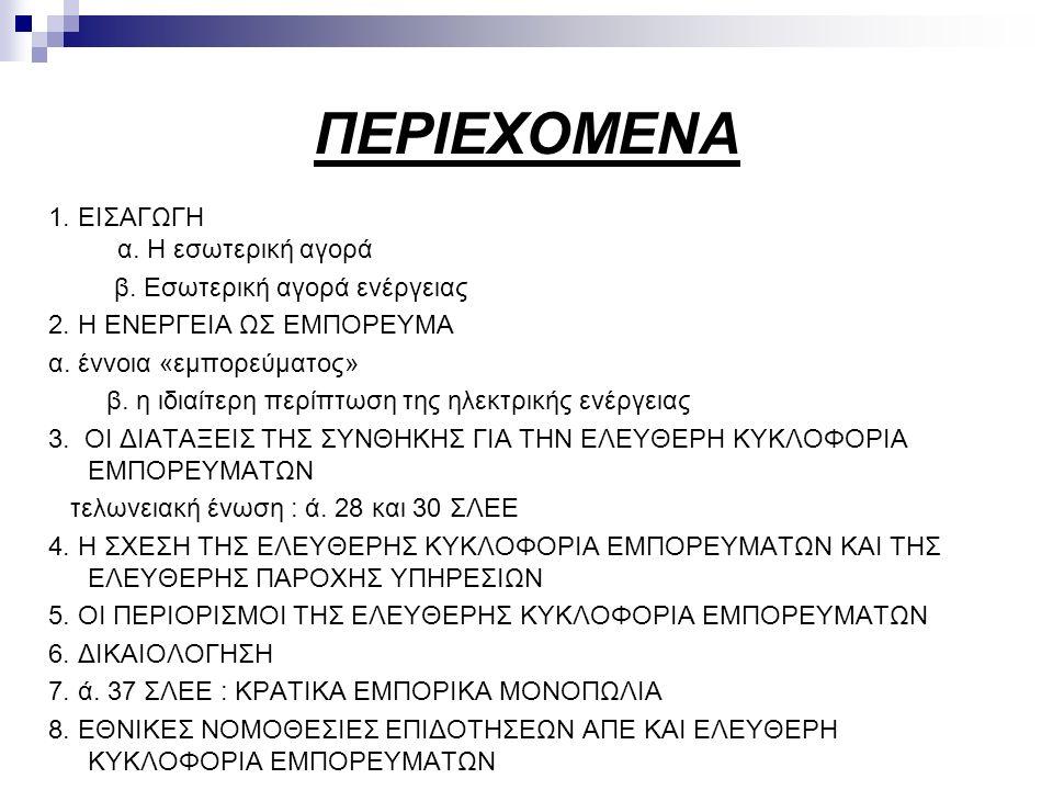 1η κατηγορία: ά.36 ΣΛΕΕ 1η κατηγορία περιορισμών- ά.