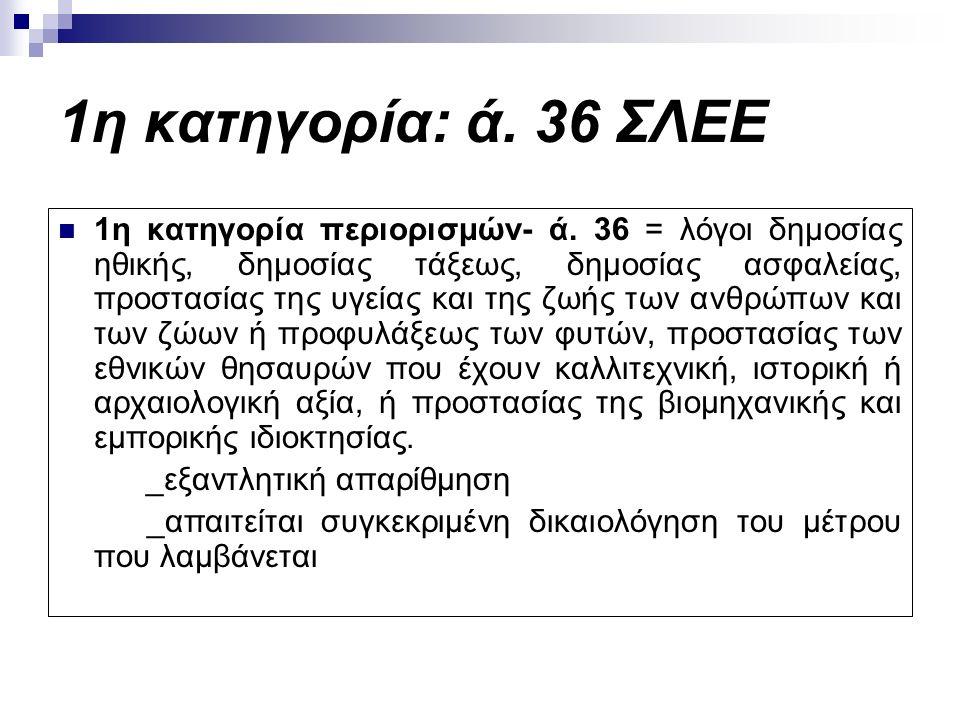 1η κατηγορία: ά. 36 ΣΛΕΕ 1η κατηγορία περιορισμών- ά.