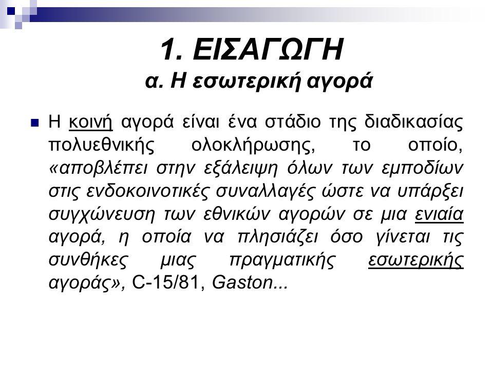 2η κατηγορία: επιτακτικοί λόγοι δημοσίου συμφέροντος (1η αρχή της Cassis) = νομολογιακής προέλευσης: κανόνας της δικαιολόγησης C–120/78,Cassis de Dijon «μέτρα για επιτακτικούς λόγους δημοσίου συμφέροντος» _ενδεικτική απαρίθμηση _επικουρική της 1ης κατηγορίας αν ένα μέτρο εφαρμόζεται αδιακρίτως, μπορεί να δικαιολογηθεί και συνεπώς, να μην απαγορεύεται κατά τα ά.