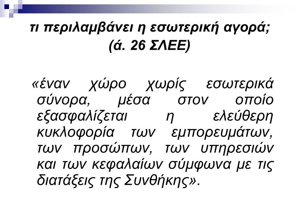 ά.30 - ειδικά ως προς την ενέργεια Παράδειγμα παραβίασης του ά.