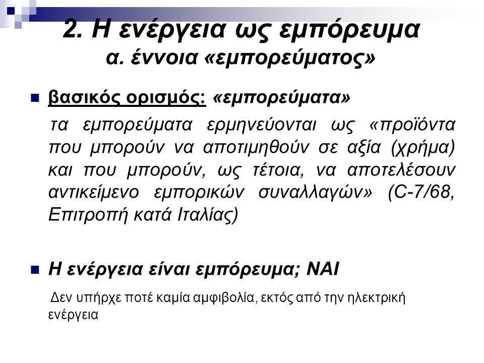 2. Η ενέργεια ως εμπόρευμα α.