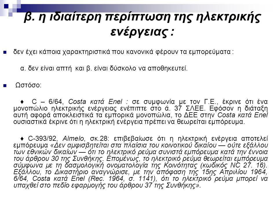 ά.34 ΣΛΕΕ: περιορισμοί επί των εισαγωγών -γενικά ά.