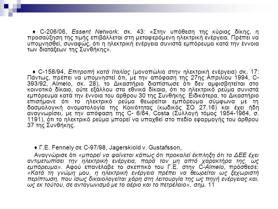 ♦ C-206/06, Essent Network, σκ.