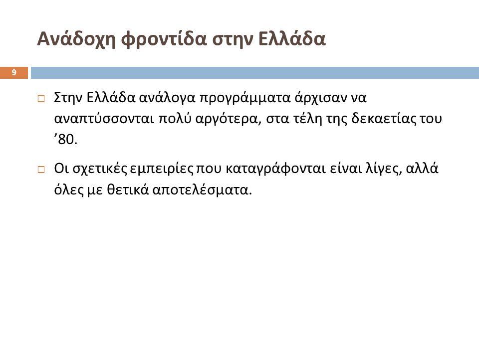 Ανάδοχη φροντίδα στην Ελλάδα  Στην Ελλάδα ανάλογα προγράμματα άρχισαν να αναπτύσσονται πολύ αργότερα, στα τέλη της δεκαετίας του '80.