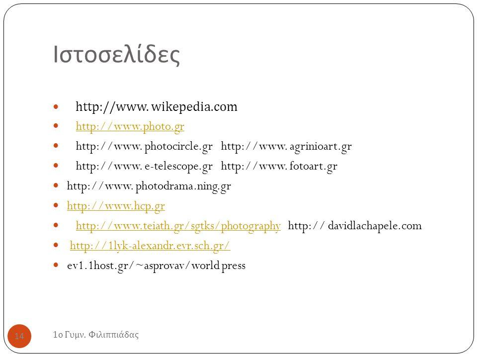Ιστοσελίδες 1 ο Γυμν. Φιλιππιάδας 14 http://www. wikepedia.com http://www.photo.gr http://www. photocircle.gr http://www. agrinioart.gr http://www. e-