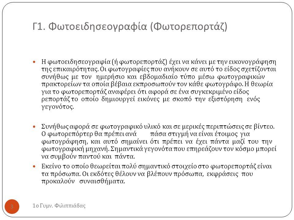 Γ 1. Φωτοειδησεογραφία ( Φωτορεπορτάζ ) 1 ο Γυμν. Φιλιππιάδας 3 Η φωτοειδησεογραφία ( ή φωτορεπορτάζ ) έχει να κάνει με την εικονογράφηση της επικαιρό