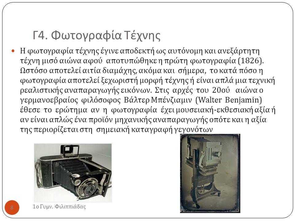 Γ 4. Φωτογραφία Τέχνης 1 ο Γυμν. Φιλιππιάδας 8 Η φωτογραφία τέχνης έγινε αποδεκτή ως αυτόνομη και ανεξάρτητη τέχνη μισό αιώνα αφού αποτυπώθηκε η πρώτη