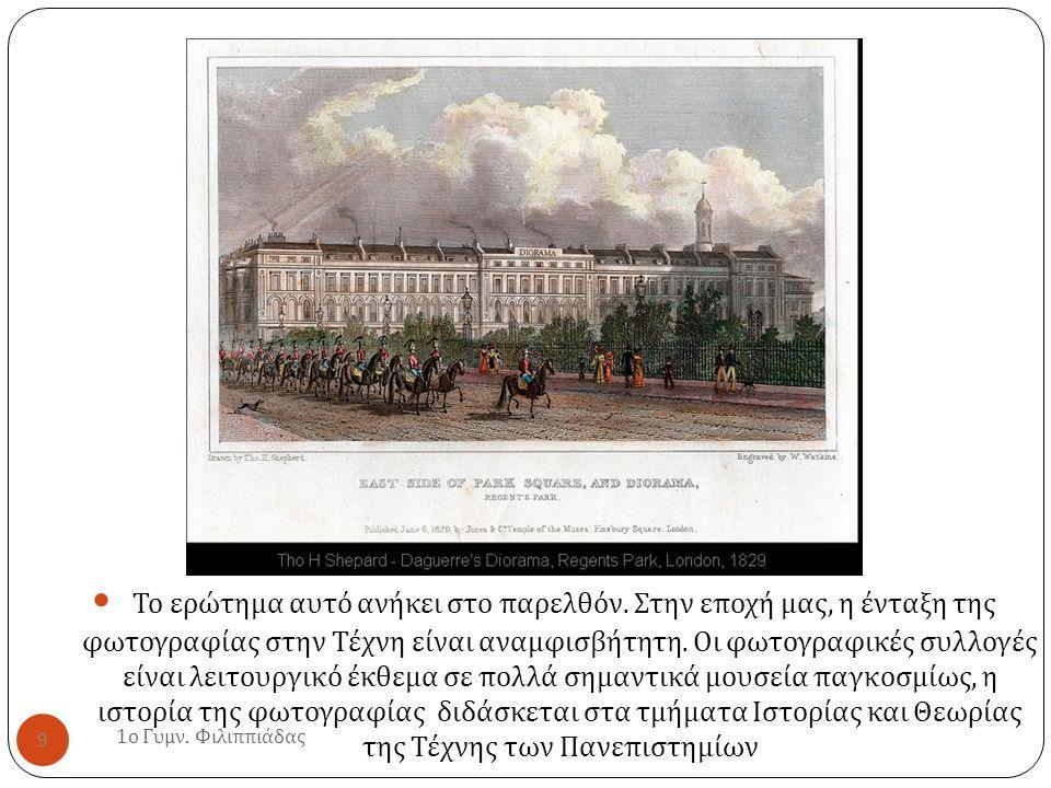 1 ο Γυμν. Φιλιππιάδας 9 Το ερώτημα αυτό ανήκει στο παρελθόν. Στην εποχή μας, η ένταξη της φωτογραφίας στην Τέχνη είναι αναμφισβήτητη. Οι φωτογραφικές