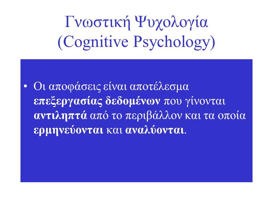Γνωστική Ψυχολογία (Cognitive Psychology) Οι αποφάσεις είναι αποτέλεσμα επεξεργασίας δεδομένων που γίνονται αντιληπτά από το περιβάλλον και τα οποία ερμηνεύονται και αναλύονται.