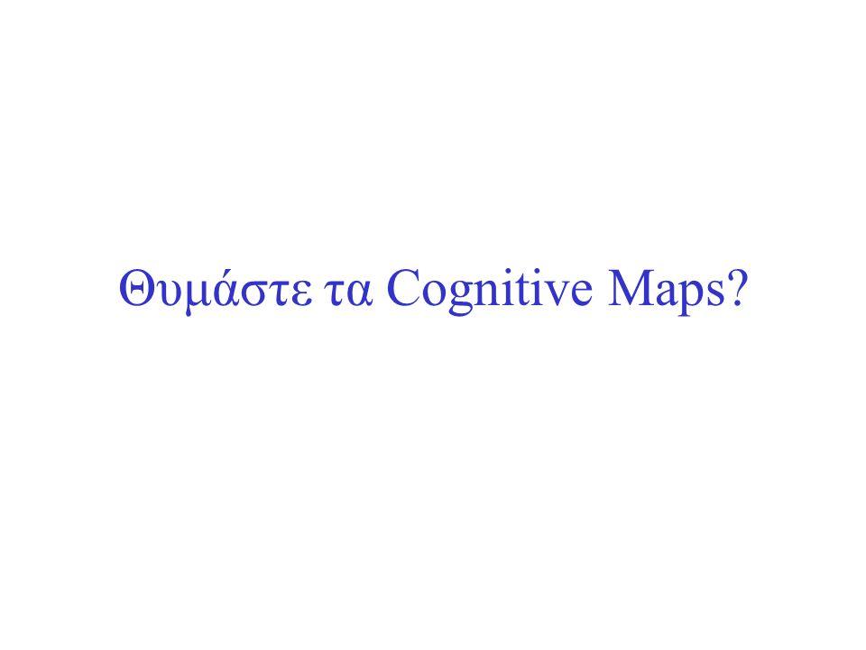 Θυμάστε τα Cognitive Maps