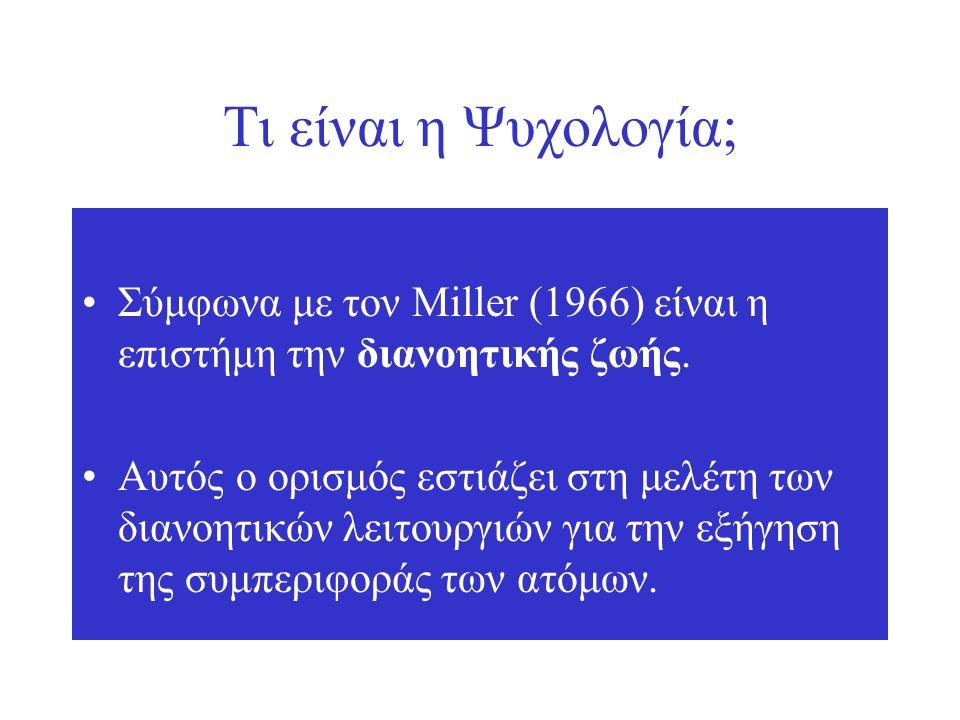 Τι είναι η Ψυχολογία; Σύμφωνα με τον Miller (1966) είναι η επιστήμη την διανοητικής ζωής.