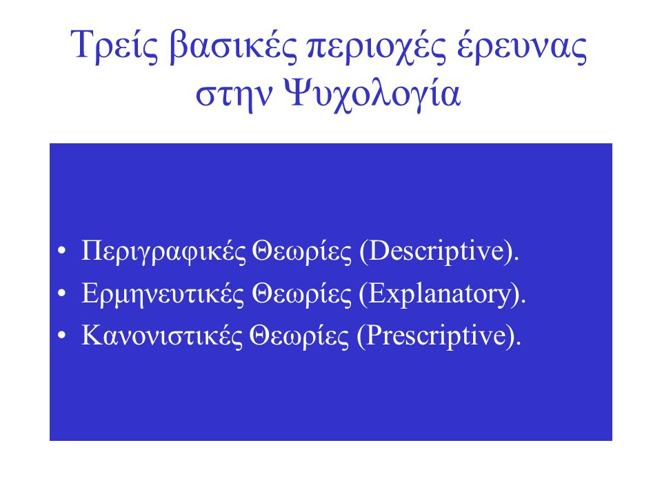 Τρείς βασικές περιοχές έρευνας στην Ψυχολογία Περιγραφικές Θεωρίες (Descriptive).