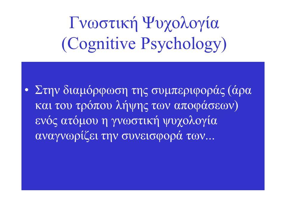 Γνωστική Ψυχολογία (Cognitive Psychology) Εσωτερικών Διανοητικών Λειτουργιών Της Επίδρασης του Περιβάλλοντος και των Κοινωνικών Εμπειριών του ατόμου.