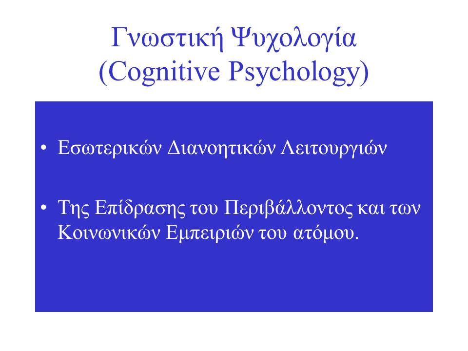 Σύμφωνα με την Γνωστική Ψυχολογία Ένα άτομο είναι ένας επεξεργαστής πληροφοριών.
