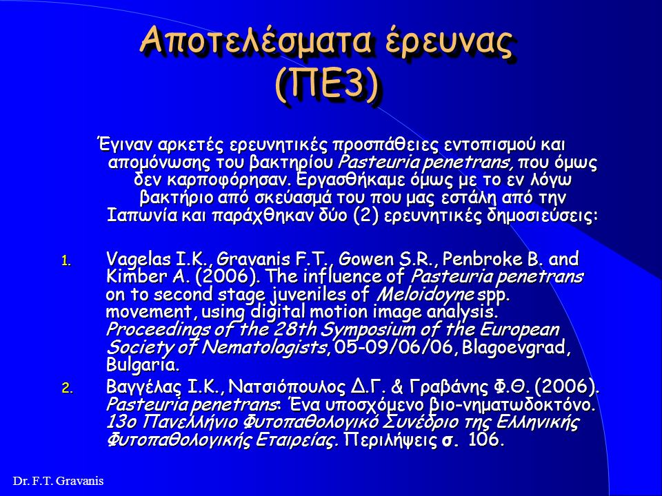 Dr. F.T. Gravanis Δημοσιεύσεις ως αποτελέσματα έρευνας ΠΕ1 & ΠΕ2 1. Γραβάνης Φ.Θ. & Βαγγέλας Ι.Κ. (2004). Όψιμη σηψιρριζία και αποπληξία του βαμβακιού
