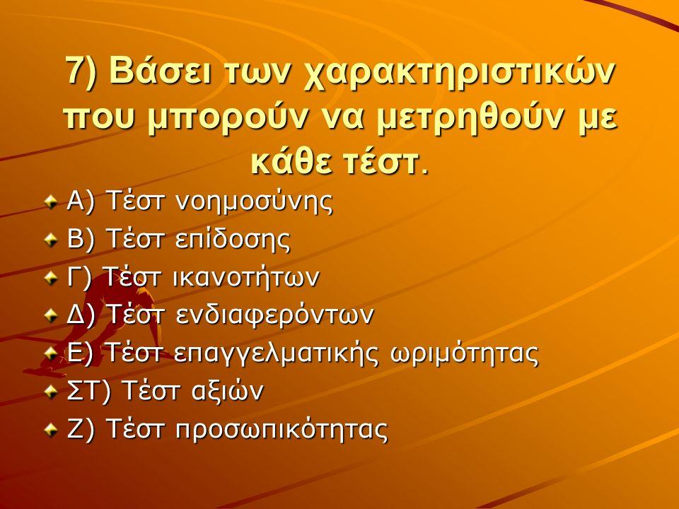 7) Βάσει των χαρακτηριστικών που μπορούν να μετρηθούν με κάθε τέστ.
