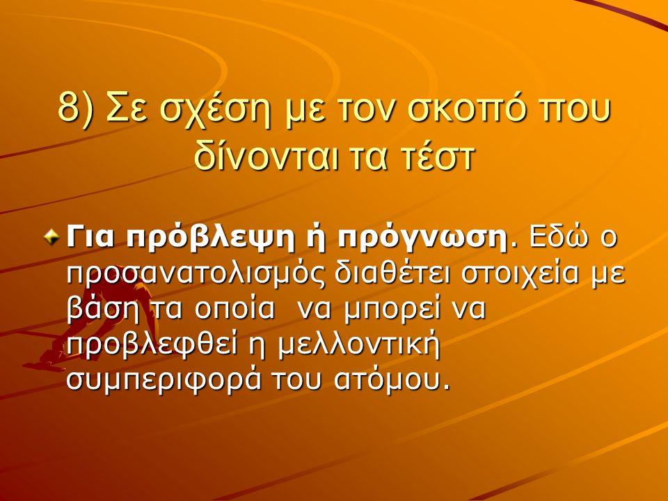 8) Σε σχέση με τον σκοπό που δίνονται τα τέστ Για πρόβλεψη ή πρόγνωση.