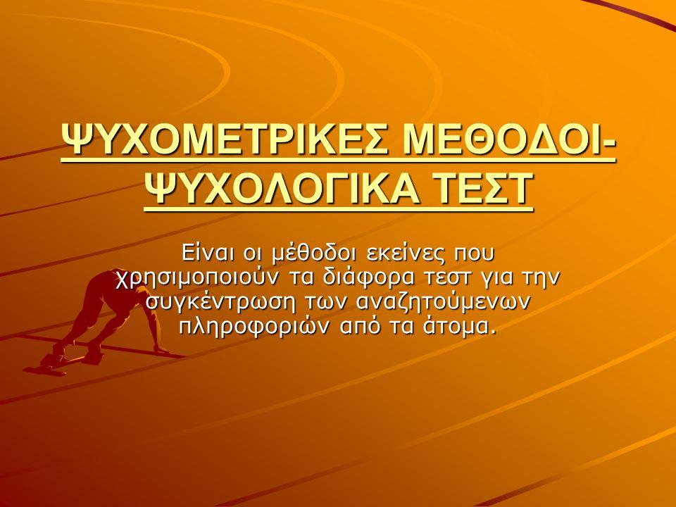 ΨΥΧΟΜΕΤΡΙΚΕΣ ΜΕΘΟΔΟΙ- ΨΥΧΟΛΟΓΙΚΑ ΤΕΣΤ Είναι οι μέθοδοι εκείνες που χρησιμοποιούν τα διάφορα τεστ για την συγκέντρωση των αναζητούμενων πληροφοριών από τα άτομα.