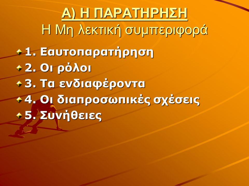 Α) Η ΠΑΡΑΤΗΡΗΣΗ Η Μη λεκτική συμπεριφορά 1. Εαυτοπαρατήρηση 2.
