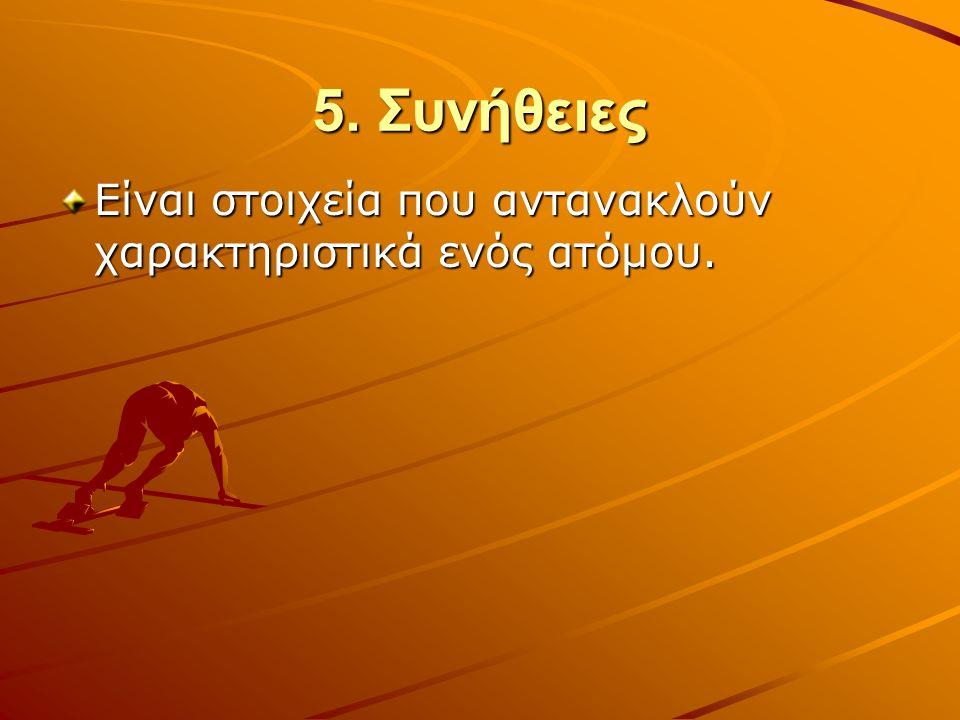 5. Συνήθειες Είναι στοιχεία που αντανακλούν χαρακτηριστικά ενός ατόμου.