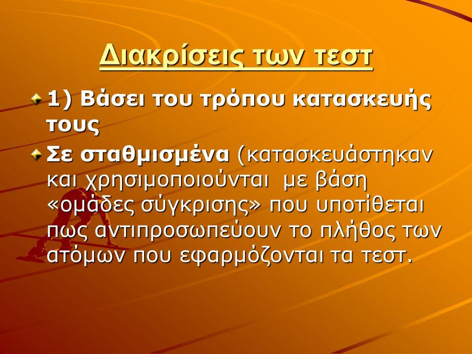 9) Σε σχέση με τον σκοπό που δίνονται τα τέστ Για κατάταξη.