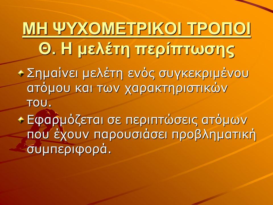 ΜΗ ΨΥΧΟΜΕΤΡΙΚΟΙ ΤΡΟΠΟΙ Θ.